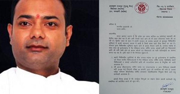 MLA Brij Bhushan Rajput wrote a letter to the Chief Minister seeking help to save the people