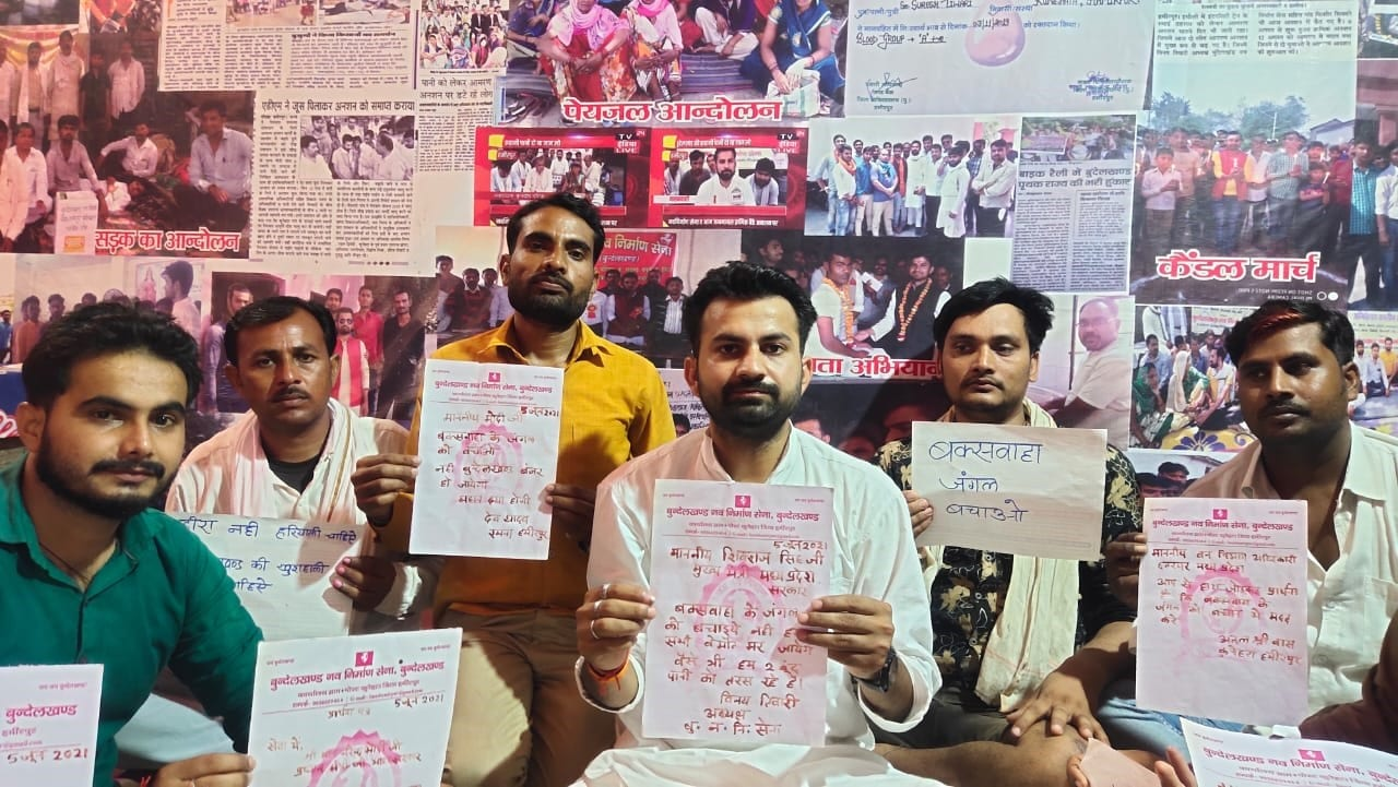 Bundelkhand The demand to save the Buckswaha forest intensified letters written in b